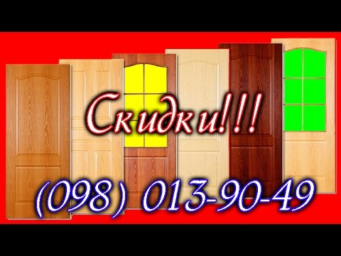 Двустворчатые двери, купить межкомнатные двойные двери - YouTube