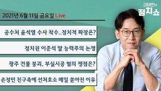 6월 11일 (금) 공수처 윤석열 수사 착수..정치적 …