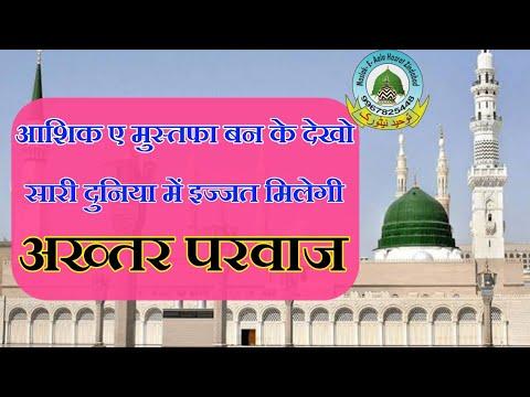 Aashiq E Mustafa Banke Dekho Sari Duniya me izzat Milegi Naat By Akhtar Parwaz