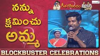 Vennala Kishore Apologises To Annapurnamma Garu @geetha Govindam Blockbuster Celebrations