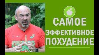 💥 Самое эффективное похудение - похудеть легко и навсегда! Методика Игоря Цаленчука
