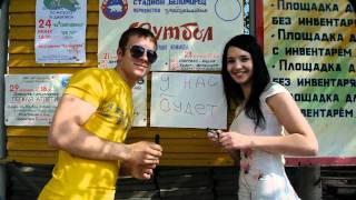 Свадебное спортивное ВИДЕОприглашение. СЕВЕРОДВИНСК.