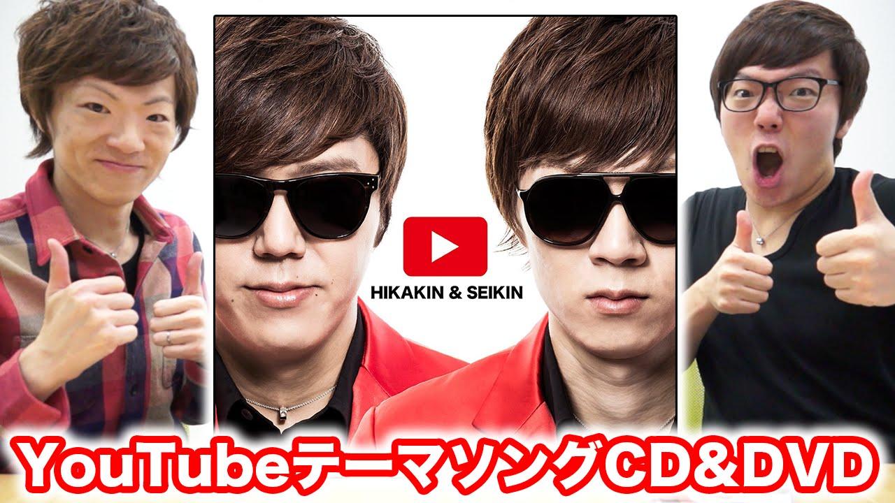 YouTubeテーマソングCD\u0026DVD発売開始! \u203b再入荷しました!