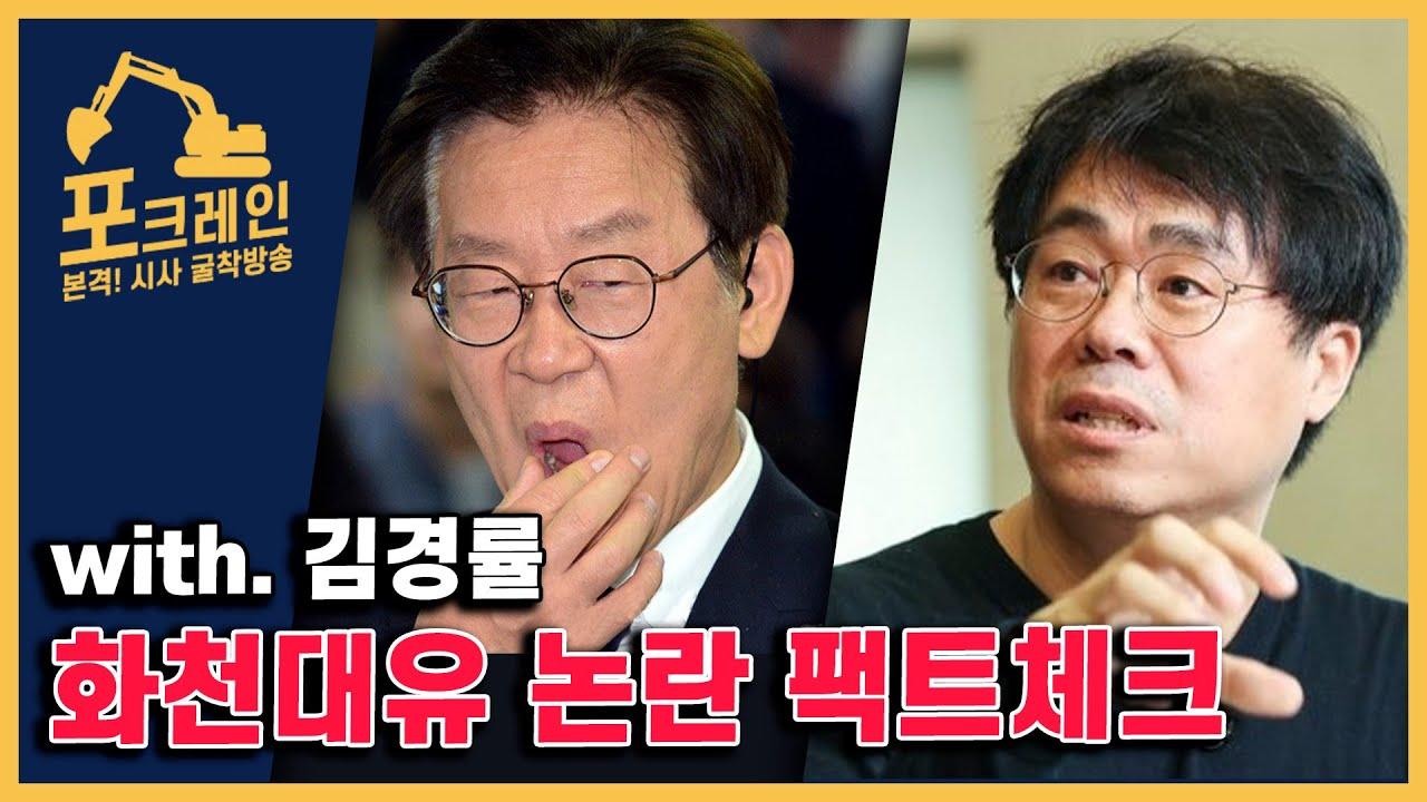 [김경률 출연]이재명 화천대유 논란 팩트체크 [포크레인]