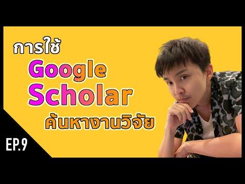 [research] EP9. การใช้ Google Scholar ค้นหางานวิจัย เวอร์ชั่นเต็ม ค้นเจอง่ายๆ