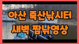 2020년 2월 아산죽산지#죽산낚시터#좌대낚시#예고편