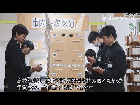 郵便局 バイト 高校生