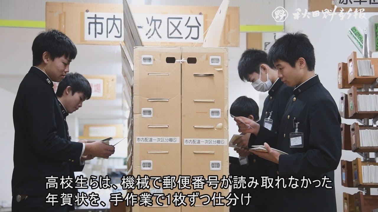 秋田 中央 郵便 局