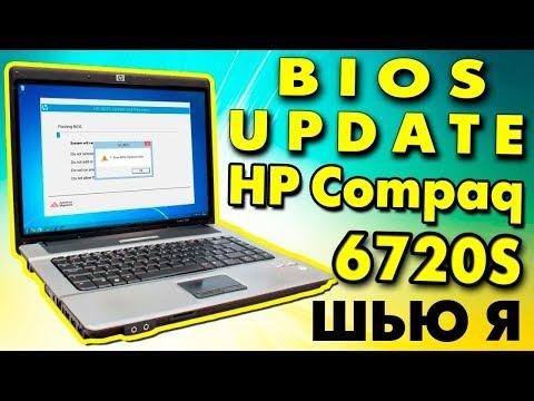 Как прошить BIOS HP Compaq 6720S