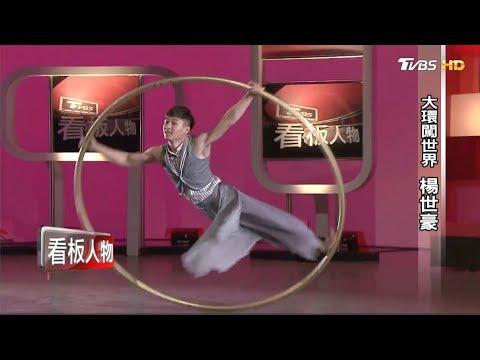 大環闖世界 楊世豪 太陽馬戲團 無悔 陳星合 看板人物 20190428 (完整版)