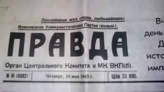 газета ПРАВДА. 10 мая 1945 года. Цена 20 коп. Обзор
