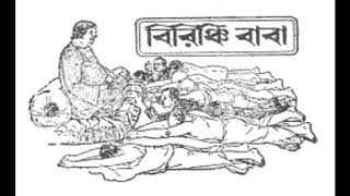 birinchi-baba-by-parshuram-new-golpo-sunday-suspense-all