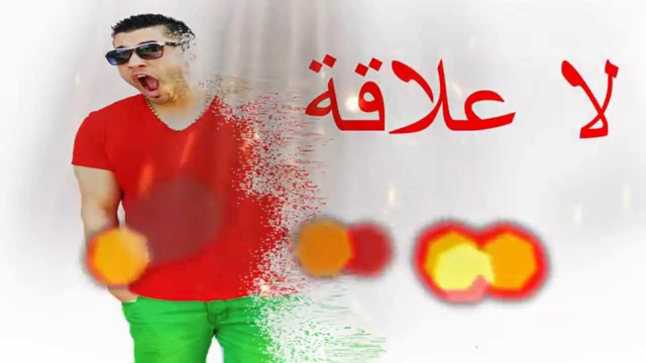 la 3ala9a (lyrics) لاعلاقة