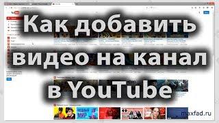 Как добавить видео на канал в YouTube