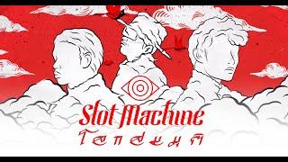 Slot Machine - โลกสมมุติ [Official Music Video]