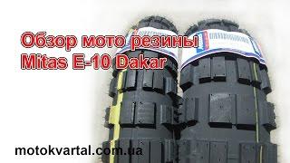 Обзор мото резины Mitas E-10 Dakar
