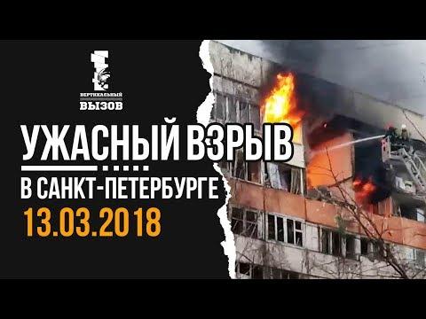 Взрыв дома в