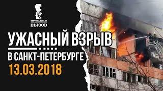 Смотреть видео Взрыв дома в Санкт-Петербурге 13.03.2018 . Эвакуация жителей. онлайн