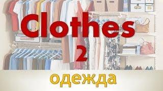 Одежда на английском языке (Часть 2)