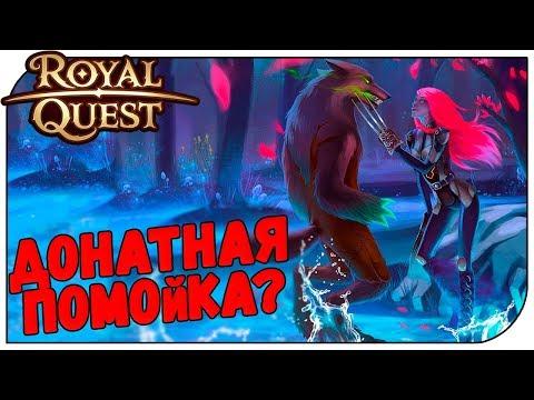 Royal Quest 😈 Донатная помойка???