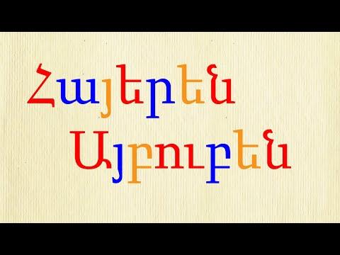 Armenian Alphabet Song, Հայկական Այբուբենի Երգ, Երաժշտական Այբուբեն,  Армянский Алфавит