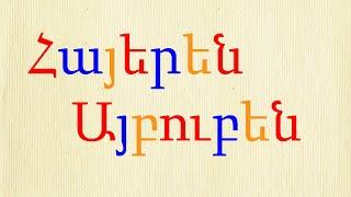 Armenian Alphabet Song Հայկական Այբուբեն Երգ Երաժշտական Այբուբեն