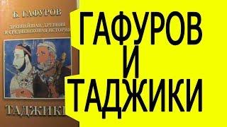 Это я твой Бабоджан Гафуров читал / История Таджикистана