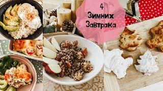 4 Зимних ПП-Завтрака / ПП Завтрак / Рецепты Завтраков