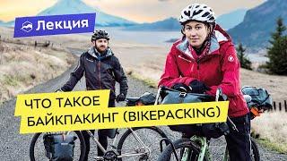 Что такое байкпакинг bikepacking Легкоходный подход в путешествиях на велосипеде