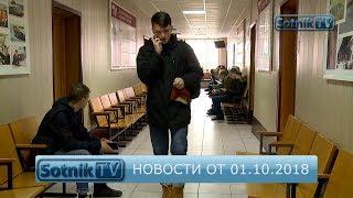 НОВОСТИ. ИНФОРМАЦИОННЫЙ ВЫПУСК 01.10.2018