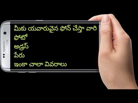 Mobile number name and photo Telugu