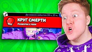 🚫 КРУГ СМЕРТИ ЭМЗ В BRAWL STARS