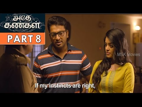 Adhe Kangal Romantic Thriller Movie Part 8  With Sub Titles  Kalaiyarasan, Janani Iyer, Shivada