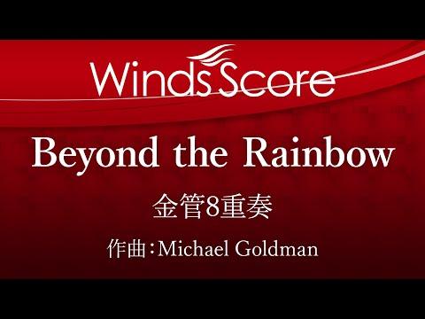 ECB-0027 Beyond the Rainbow(金管8重奏)