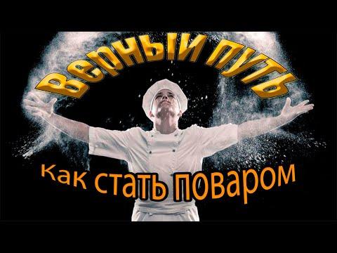 курсы повара в москве для начинающих бесплатно