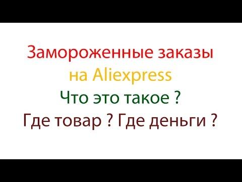 Интернет магазин Aliexpresscom Алиэкспресс пошаговая