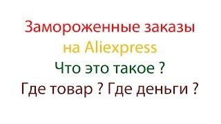 Замороженный заказ на Aliexpress. Что это и с чем его едят ?(, 2014-12-26T09:16:35.000Z)