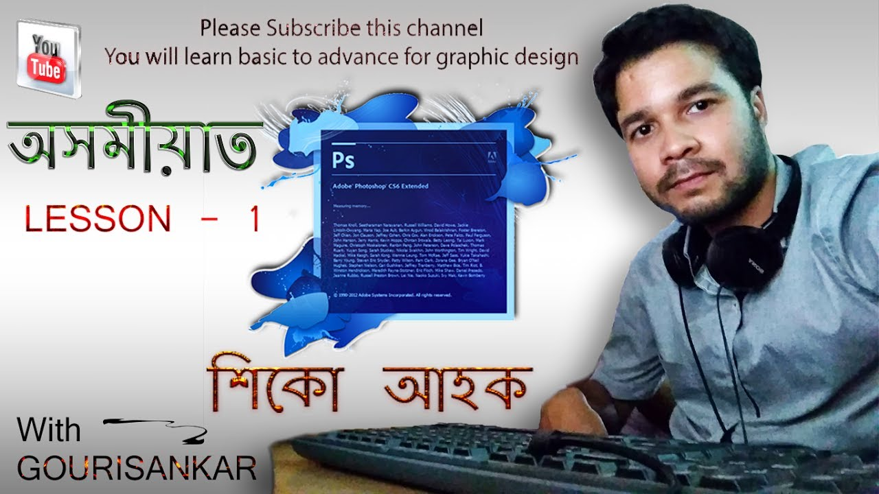 Photoshop Tutorial For Beginners In Assamese | Learn Photoshop Step By Step Easily || Part 1