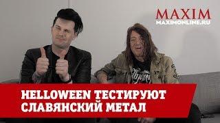 �������� ���� Видеосалон №92 | Helloween тестируют славянский метал ������