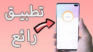 أهم تطبيق لتنظيف هاتفك و جعله بسرعة خيالية # يستحق التجربة screenshot 2