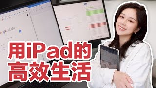 iPad有多香?| iPad让生活高效的7点 | Moft支架