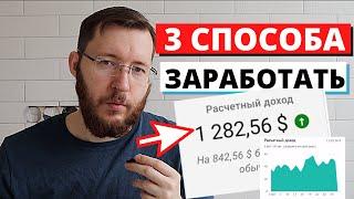 3 СПОСОБА как заработать в интернете 1000$ в месяц. Реальный заработок без вложений (личный опыт)