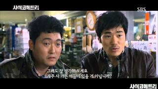 Full Trailer Psychometry (Kim Bum, Kim Kang Woo)