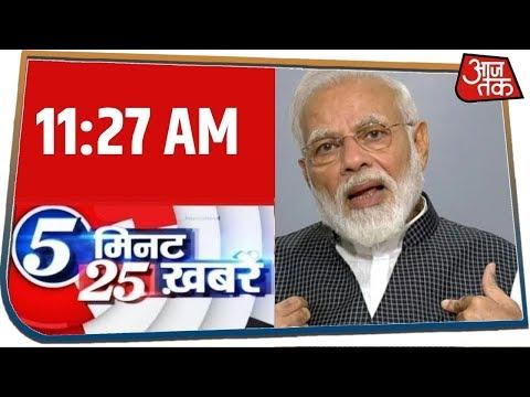 देश-दुनिया की अभी तक की 25 बड़ी खबरें   5 Minute 25 Khabar   JAN 5, 2020