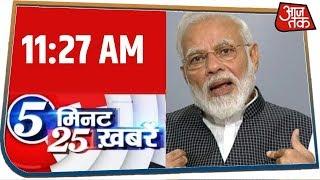 देश-दुनिया की अभी तक की 25 बड़ी खबरें | 5 Minute 25 Khabar | JAN 5, 2020
