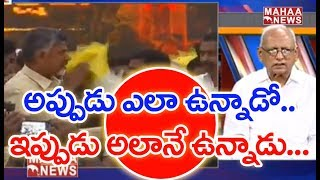 Interesting And Unknown Facts About AP CM Chandrababu Naidu | IVR Analysis