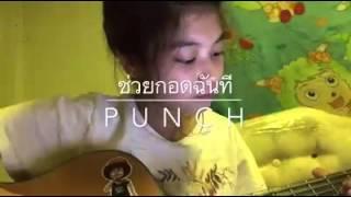 ช่วยกอดฉันที Cover by:Punch