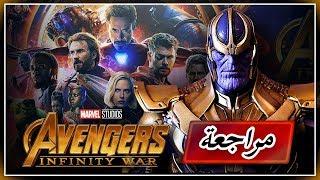 Avengers: Infinity War   التريلر الثاني   مراجعة وتحليل