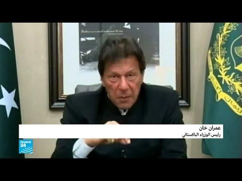 عمران خان: باكستان مستعدة للحوار مع الهند حول كشمير لكنها سترد في حال تعرضت لهجوم  - نشر قبل 3 ساعة