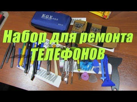 Набор для ремонта телефонов